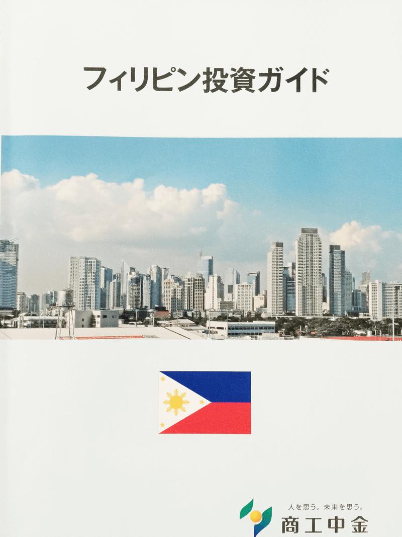 フィリピン投資ガイド_0122